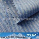 色織陽離子條紋四面彈 上衣休閒服紡織面料