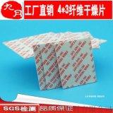 廠家供應4*3CM纖維乾燥片 食品用保健品用 防潮劑  環保乾燥劑 環保放心使用