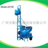 JG150提升式攪拌機