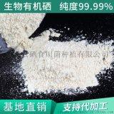 富硒食用菌 有機硒原料批發 植物硒蛋白硒 高純度有機硒