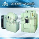 高低溫低氣壓試驗箱  科寶環境低氣壓測試箱
