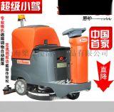 工廠車間用中小型電動駕駛式洗地機t6