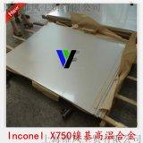 Inconel X750懻�ߜغϽ�