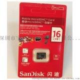 深圳閃迪16G32G記憶體卡廠家批發價格 相容導航記錄儀