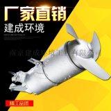 吉林潛水攪拌機 不鏽鋼潛水攪拌機廠家 南京建成直銷