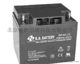 臺灣BB蓄電池BP40-12美美蓄電池報價