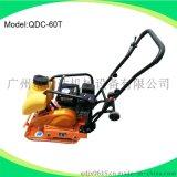 QDC-60T小型汽油平板夯