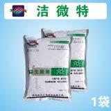 【廠家直銷】飼料添加劑 微生態製劑 潔微特(垃圾處理專用)