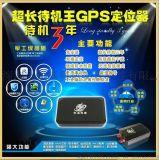 全球首發無線超長待機GPS定位器 隱蔽性高雙模GPS/基站 抗干擾