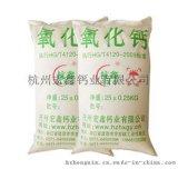 杭州宏鑫環保專用精製氧化鈣