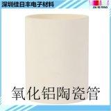 佳日豐泰99氧化鋁陶瓷生產廠家 氧化鋁陶瓷片價格 氧化鋁陶瓷件