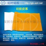 環保皮革系列矽膠皮革