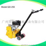 供應QD-250瀝青銑刨機