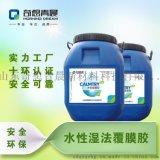 廠家生產環保復膜膠 量大安全直銷 粘結力強供應山東供應