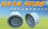 防腐風機(250)