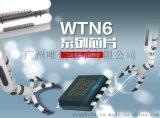 唯創WTN6 SOP8貼片廠家直銷 語音IC 優質語音晶片