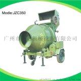 JZC350滾筒式混凝土攪拌機