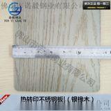 304木紋不鏽鋼板|熱轉印仿木紋不鏽鋼板材