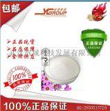 硫代甜菜鹼 4727-41-7 生產廠家 價格