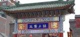 天津到中亞五國,俄羅斯,蒙古等國鐵路運輸