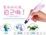 YASIN3D列印筆立體塗鴉繪畫筆 兒童創意手辦製作禮品