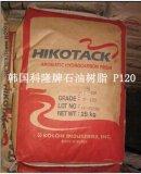 韓國科隆牌石油樹脂 P120 原裝進口 質量保證:13802548996詹生