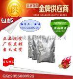 泮托拉唑鈉水合物 164579-32-2廠家現貨供應原料