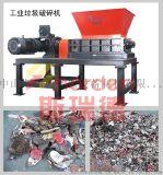 工業垃圾破碎機,危廢破碎機TS61