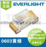 everlight億光 19-21SYGC/S530-E1/TR8 0603黃綠貼片 原裝正品