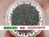 海綿鐵除氧劑 鍋爐除氧用海綿鐵 海綿鐵濾料廠