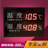 車間溫度顯示屏 溼度顯示牌LED時間看板4-20ma信號房間壓力監測牌