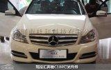 深圳駕控匯賓士C180升級雙氙透鏡,賓士c級氙氣大燈升級 提升安全駕駛指數