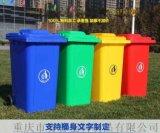 專業生產A型240L塑料垃圾桶
