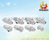 BHC系列防爆穿線盒,防爆穿線盒圖片,穿線盒防爆廠家批發價