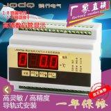 炯喬電氣JQ-DF63E電氣火災監控探測器 剩餘式電流 1-8路漏電2路溫度互感器
