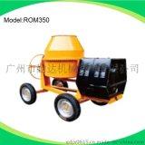ROM350汽油攪拌機