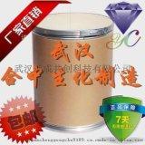 異丙基-β-D-硫代半乳糖苷CAS號367-93-1 廠家直銷