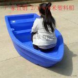 塑料小船 捕魚打漁船
