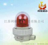 防爆聲光報警器 可持續報警的防爆聲光器