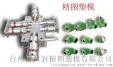 PVC管件模具 PPR管道模具