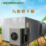 污泥烘乾機牌子 熱泵污泥烘乾機 小型污泥烘乾機