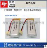 聚合物鋰A品電池 自行車後尾燈電池 801350PL 500 藍牙數碼電池