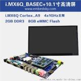 天嵌TQi. MX6Q開發板+10.1寸高清屏Cortex-A9超4418四核工控板