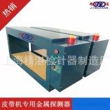 最好的【皮帶輸送機金屬檢測儀】【皮帶輸送機金屬探測機】盡在上海精湛!