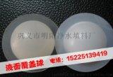 廣東液麪覆蓋球填料,帶邊覆蓋球價格
