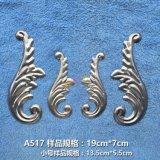 歐世藝鐵花鐵藝衝壓配件批發&A517植物·左右邊大小葉子歐式花紋
