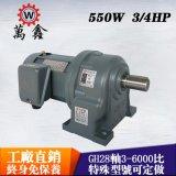 工廠定製550W減速電機萬鑫GH28臥式220V齒輪減速馬達