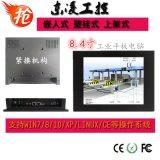 8寸8.4寸嵌入式工業平板電腦數控機控制中櫃