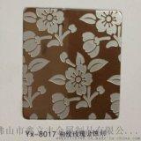 鑫立豐廠家直銷201/304/316不鏽鋼蝕刻花紋裝飾板