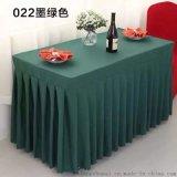 定做會議桌布餐飲桌裙簽到臺裙展會 百褶折邊桌布